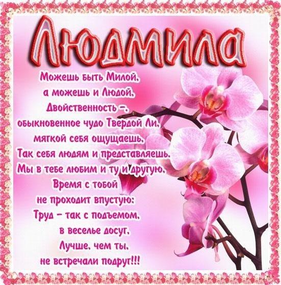 Поздравительная именная открытка с днем рождения людмила017