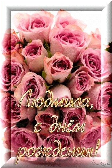 Поздравительная именная открытка с днем рождения людмила018