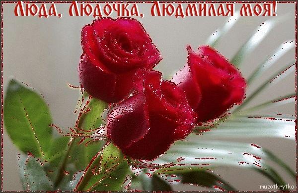 Поздравительная именная открытка с днем рождения людмила019