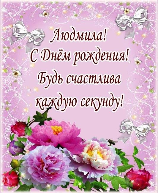 Поздравительная именная открытка с днем рождения людмила020