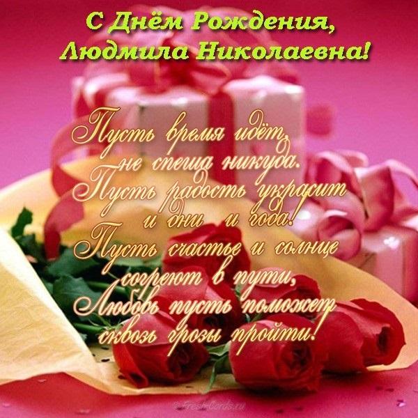 Поздравительная именная открытка с днем рождения людмила021