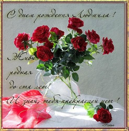 Поздравительная именная открытка с днем рождения людмила022