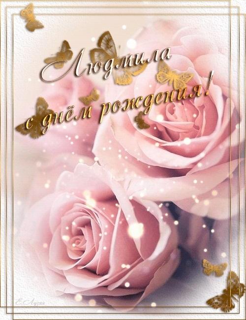 Поздравительная именная открытка с днем рождения людмила023