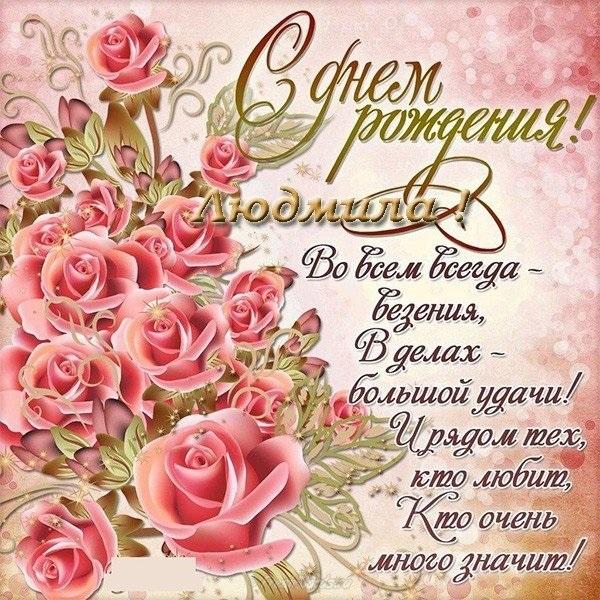 Поздравительная именная открытка с днем рождения людмила025