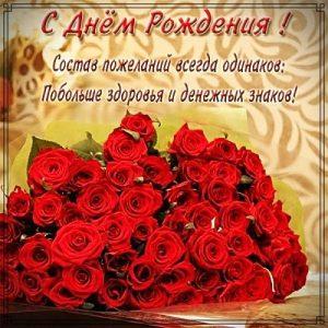 Поздравить женщину с днем рождения открытки013