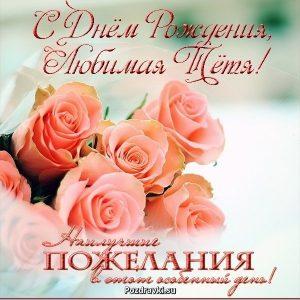 Поздравить любимую с днем рождения открытки012