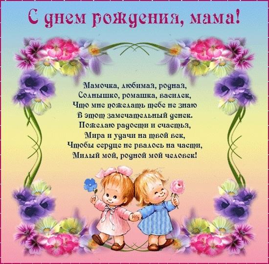 Поздравление маме открытки с днем рождения002