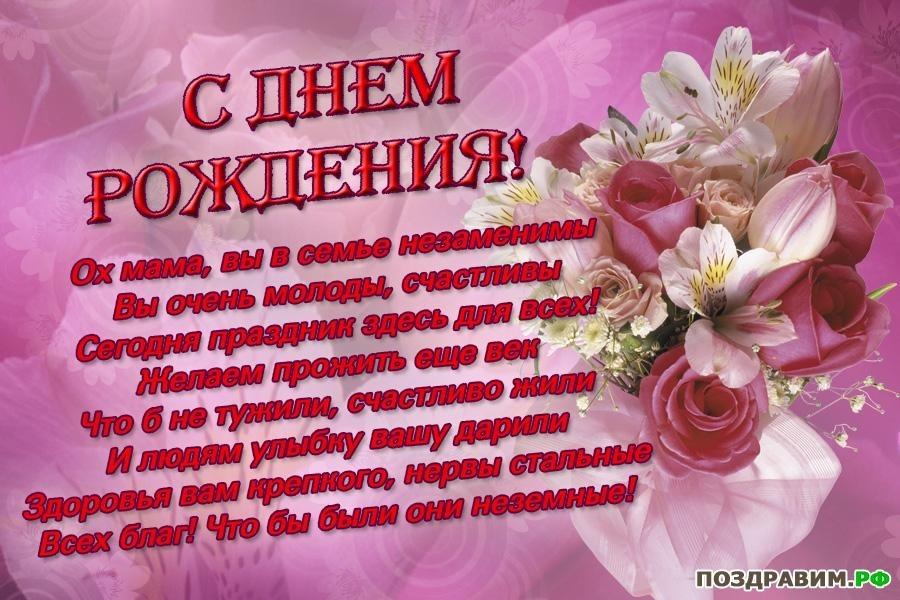 Поздравление маме открытки с днем рождения004