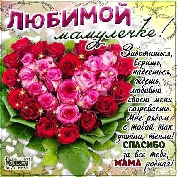 Поздравление маме открытки с днем рождения005