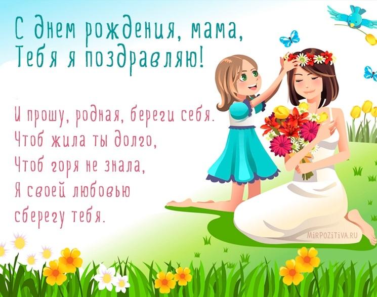 Поздравление маме открытки с днем рождения007