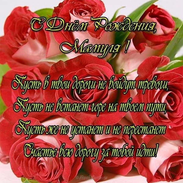 Поздравление маме открытки с днем рождения008