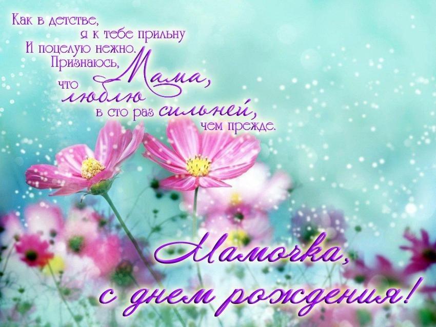 Поздравление маме открытки с днем рождения012