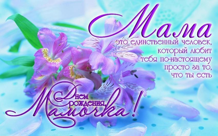 Поздравление маме открытки с днем рождения013