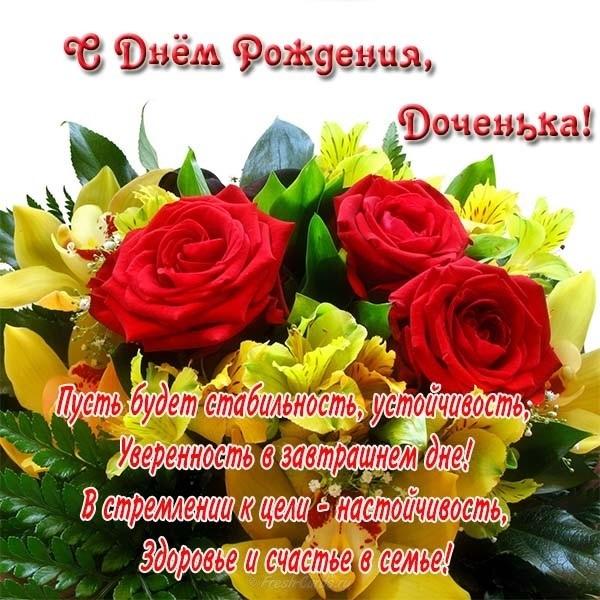 Поздравление маме открытки с днем рождения014