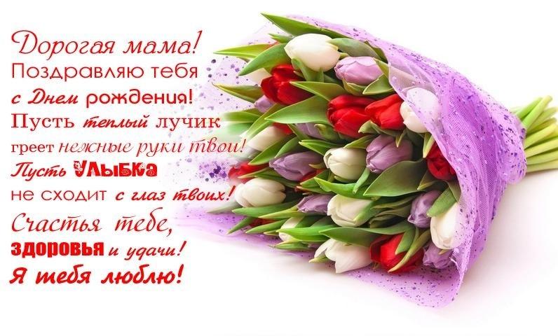 Поздравление маме открытки с днем рождения016