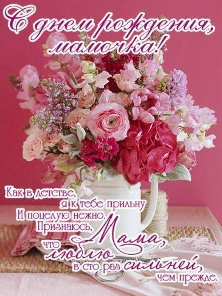 Поздравление маме открытки с днем рождения022