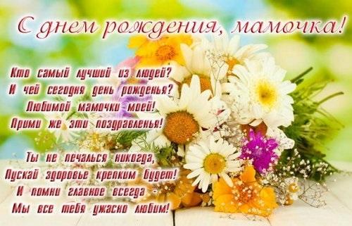 Поздравление маме открытки с днем рождения025