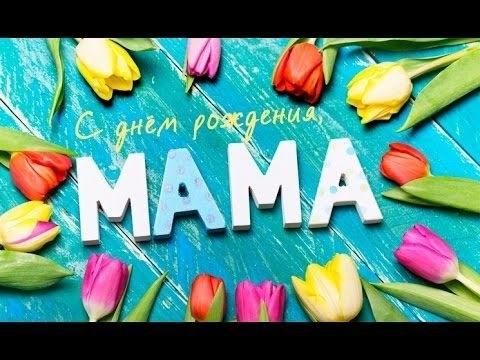 Поздравление маме открытки с днем рождения028