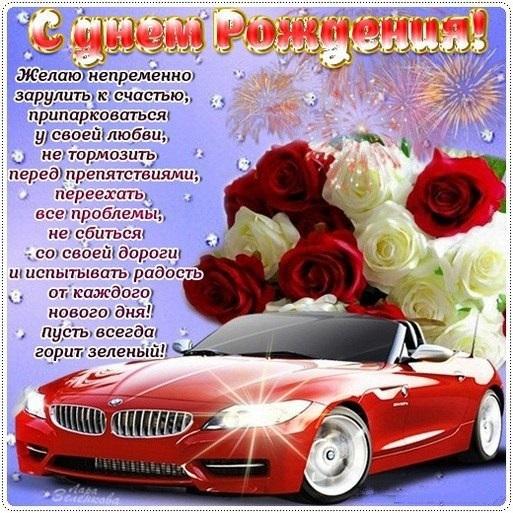 Поздравление водителю с днем рождения открытка, желтая открытка домик