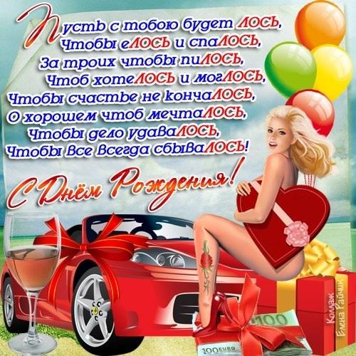 Поздравления другу с днем рождения   открытки 011