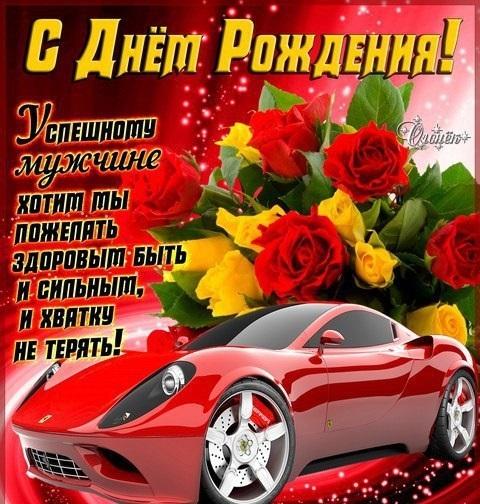 Поздравления другу с днем рождения   открытки 016