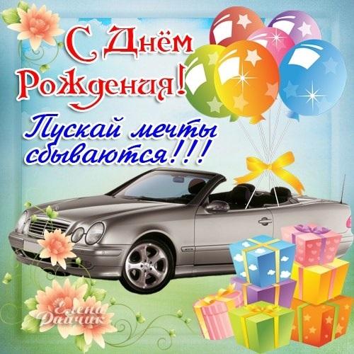 Поздравления другу с днем рождения   открытки 020