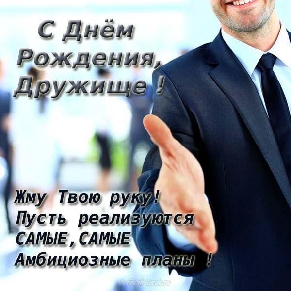 Поздравления другу с днем рождения   открытки 022
