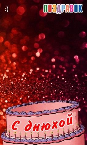 Поздравления другу с днем рождения   открытки 023