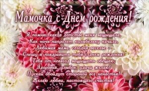 Поздравления открытки с днем рождения мама009