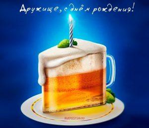 Поздравления с днем рождения картинки друга013