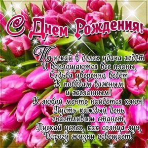 Поздравления с днем рождения на доске объявлений018