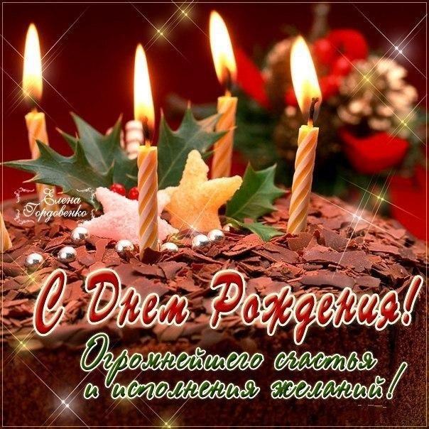 Миньона, поздравления открытки с днем рождения пожилому мужчине