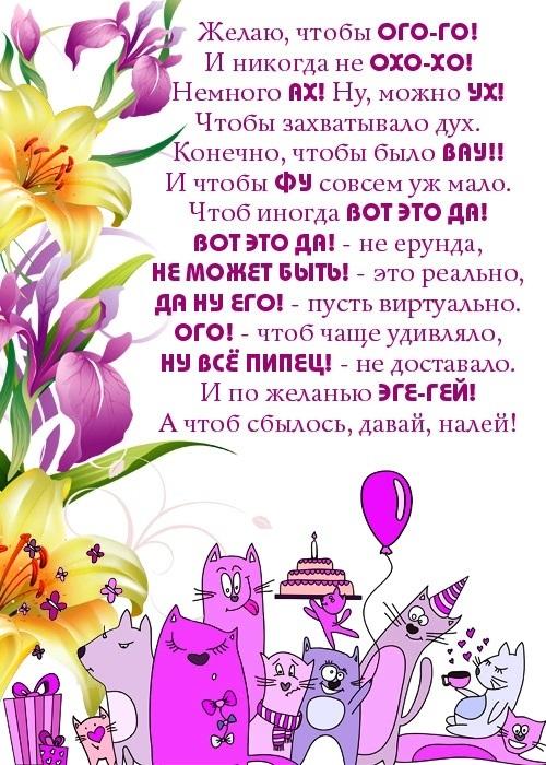 Приколы открытки с днем рождения девушке   смешные картинки 004