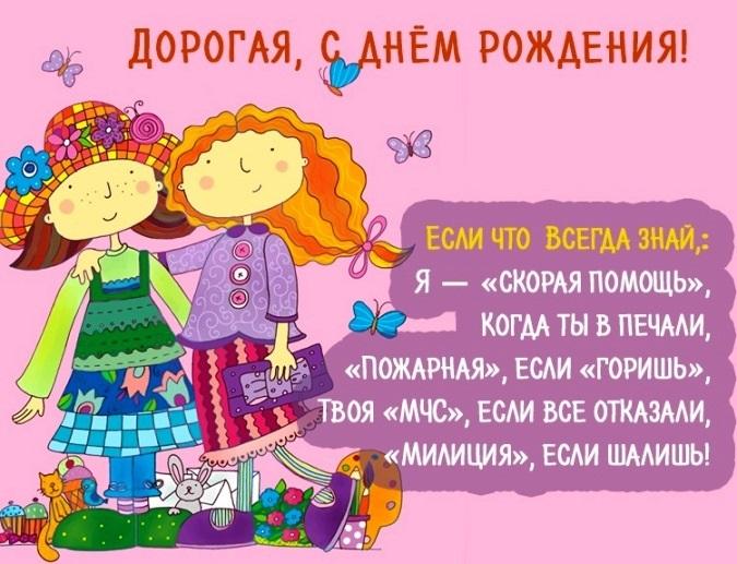 Приколы открытки с днем рождения девушке   смешные картинки 008