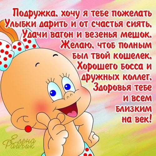 Приколы открытки с днем рождения девушке   смешные картинки 011