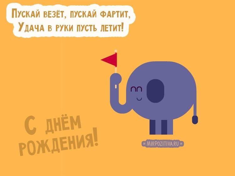 Приколы открытки с днем рождения девушке   смешные картинки 022