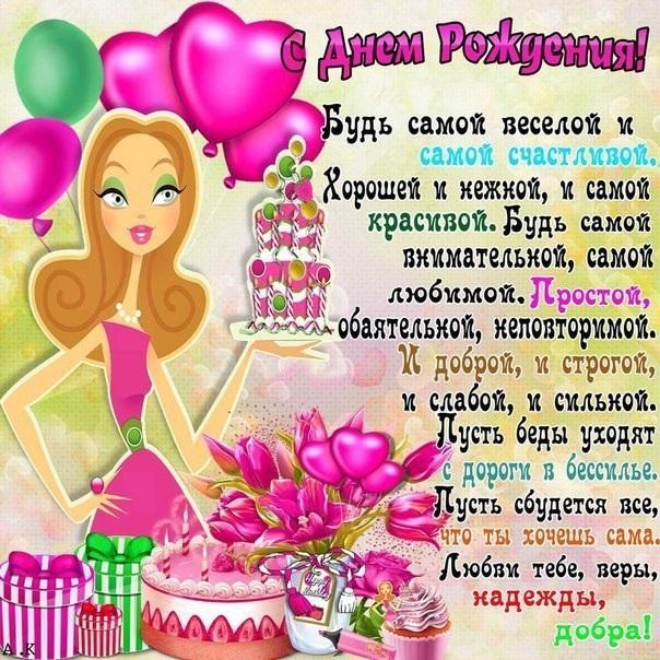 Прикольная открытка с днем рождения сестра 002