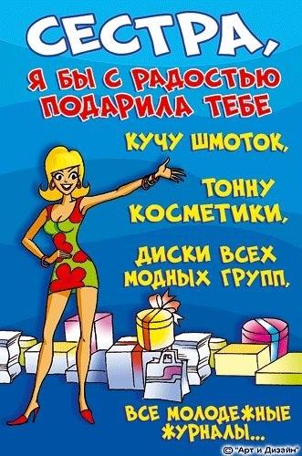 Прикольная открытка с днем рождения сестра 015