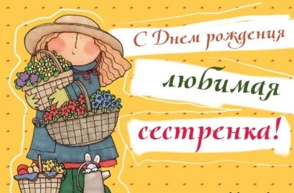 Прикольная открытка с днем рождения сестра 018