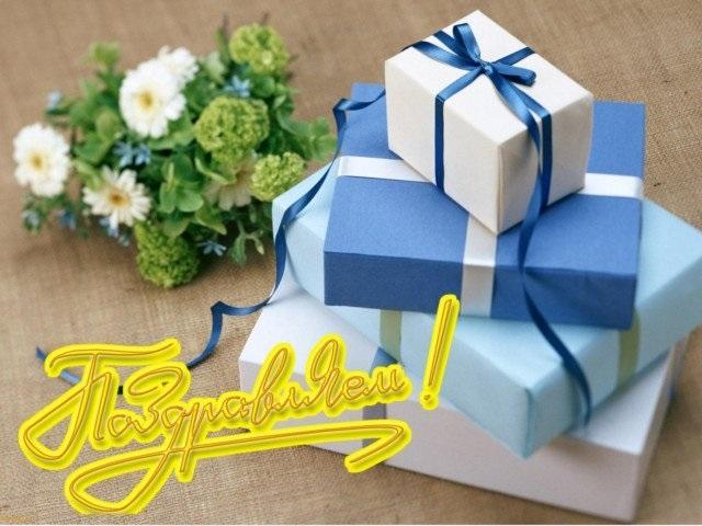 Прикольные картинки подарков на день рождения 011