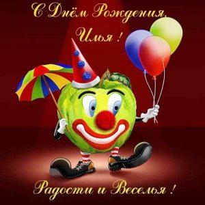 Прикольные открытки с днем рождения Илья 012