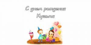 Прикольные открытки с днем рождения Кузьма 017