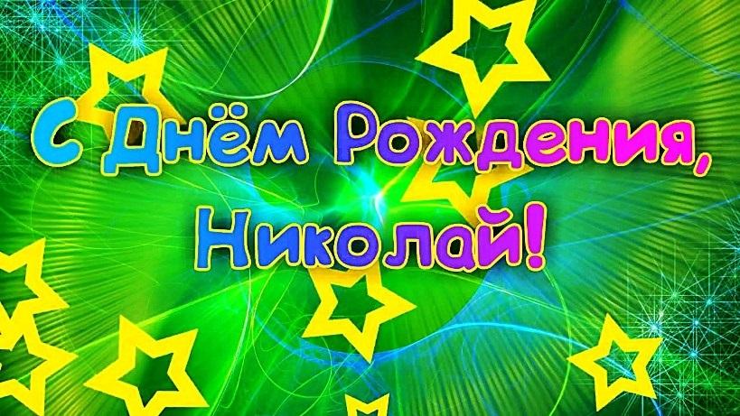 Прикольные открытки с днем рождения Николай 001