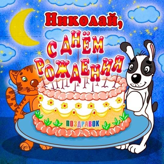 Картинка с днем рождения николай прикольное, рисованные животные