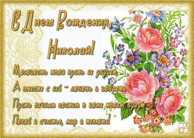 Прикольные открытки с днем рождения Николай 007