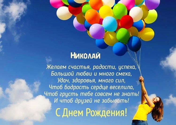 Прикольные открытки с днем рождения Николай 010
