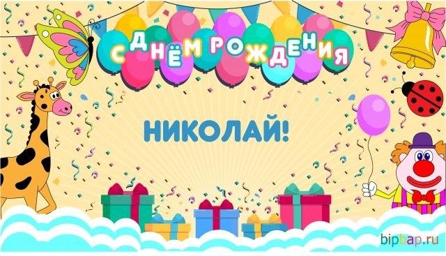 Прикольные открытки с днем рождения Николай 011
