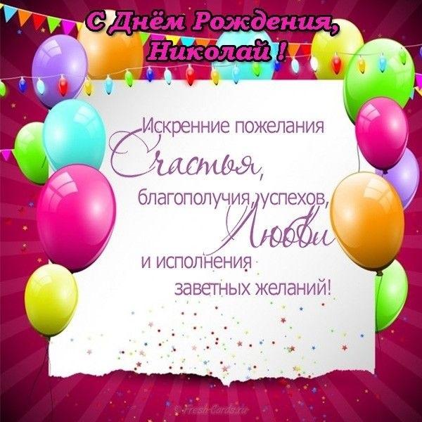Прикольные открытки с днем рождения Николай 012