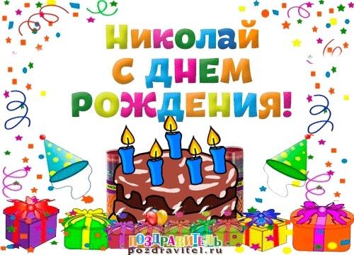 Прикольные открытки с днем рождения Николай 015