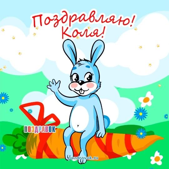 Прикольные открытки с днем рождения Николай 016